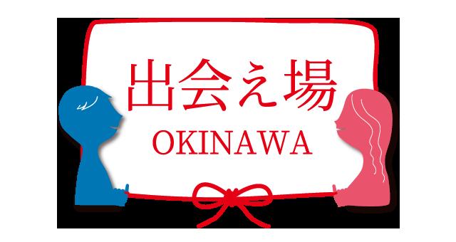 出会え場沖縄